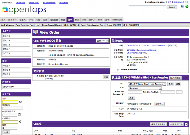 opentaps-crm-chinese2